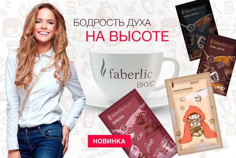 faberlik-2016-ukraina