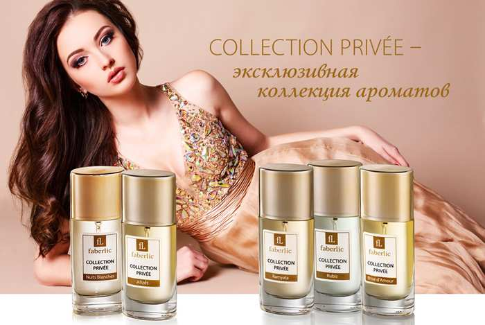 faberlic-kosmetika-2016