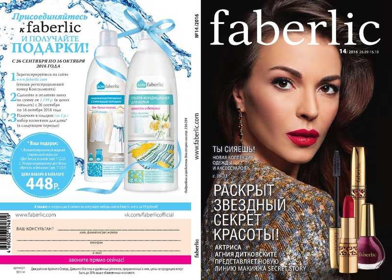 faberlic-2016